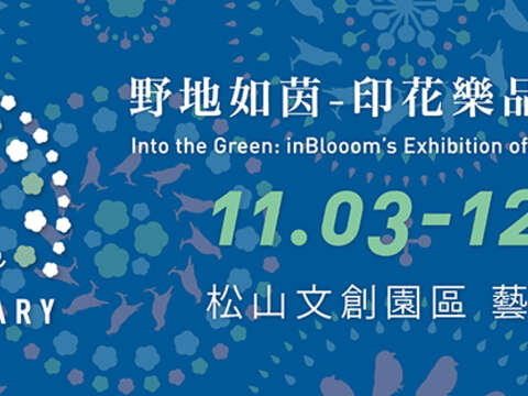 Into the Green: inBlooom's Exhibition of the 10th Anniversary