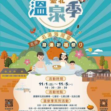 Discover Hot Spring Lifestyle at the 2018 Taipei Hot Spring Season