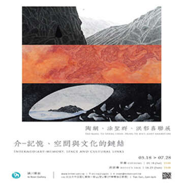 介—記憶、空間與文化的鏈結 陶綱、涂聖群、洪郁喜聯展  Intermediary – Memory, Space And Cultural Links Tao Kang, Tu Sheng-Chun, Hung Yu Hsi's Joint Exhibition