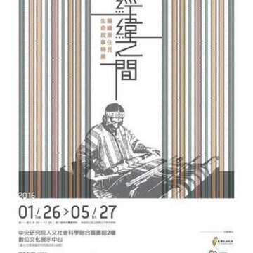 Latitudes and Longitudes--: Weaving the Life Stories of Taiwanese Aborigines, Special Exhibit