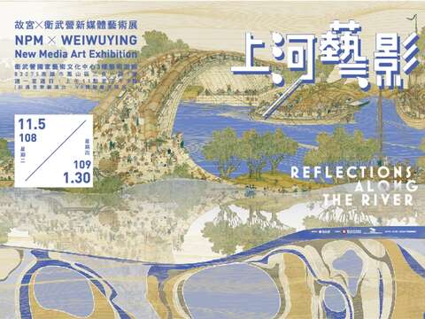 Reflections Along The River NPM x WEIWUYING: New Media Art Exhibition