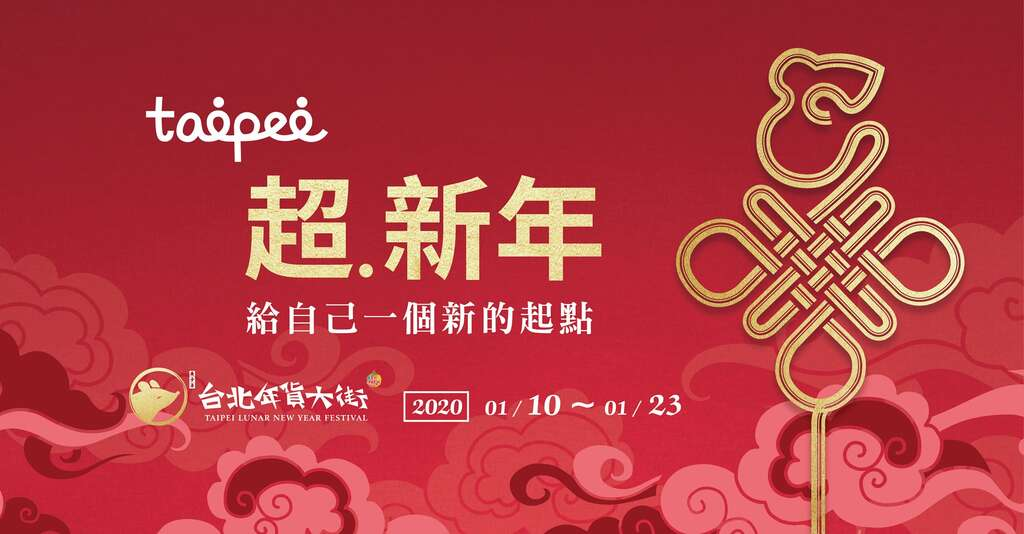 2020 Taipei Lunar New Year Festival
