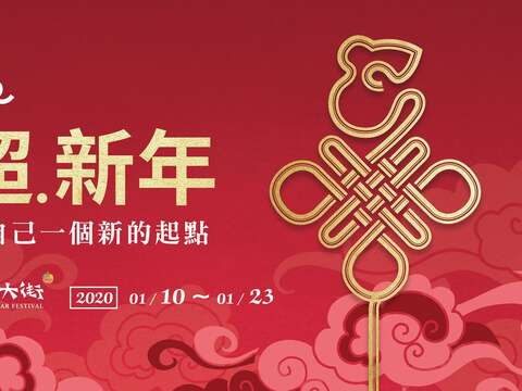 SUPER NEW YEAR: Announcing the 2020 Taipei CNY Street Bazaar