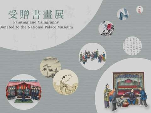 Painting and Calligraphy Donated to the National Palace Museum