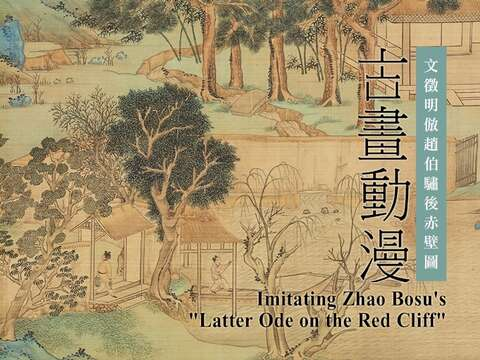 "Painting Animation: Imitating Zhao Bosu's ""Latter Ode on the Red Cliff"""