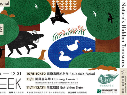 2020 Guandu International Nature Art Festival: Seeking out the Natural Treasures of the Wetland
