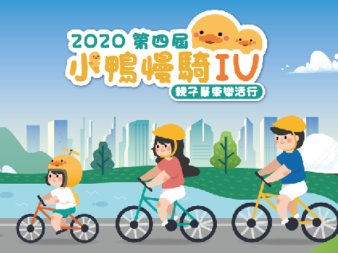 HEO Organizes Shezidao Cycling Tour for Families and Kids