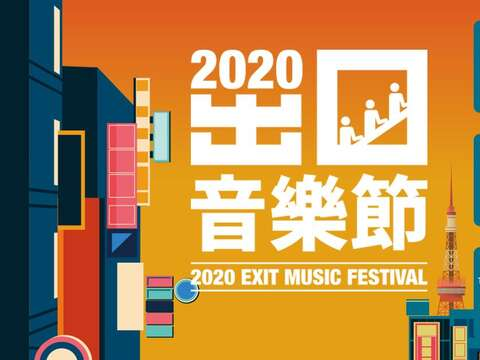 Recreating Tokyo Christmas Scenes at the 2020 Taipei Exit Music Festival