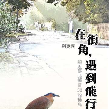 Taipei Avian Touring On City Corners<br> – The Beauty of Birdsong