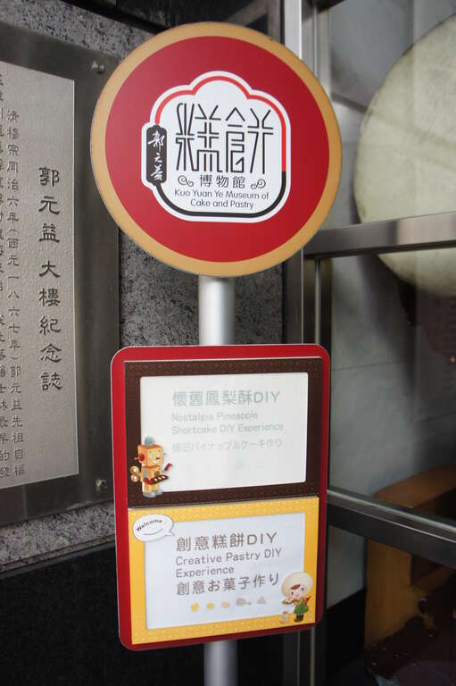 Kuo Yuan Ye Museum of Cake and Pastry